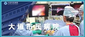 病院トップページ
