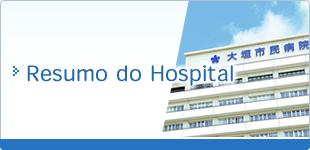 Resumo do Hospital